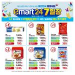 이마트24, 1+4, 82% 할인까지! 7일장 파격 이벤트로 고객 잡아!