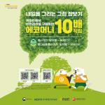 이마트, 환경의 날 맞아 환경부 협업 단독 행사