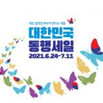 이마트, '대한민국 동행세일' 시작… 이마트/SSG닷컴/에브리데이 대규모 할인전