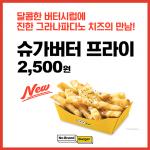 노브랜드 버거, '감자튀김에서 단 맛이?' 신메뉴 '슈가버터 프라이' 출시