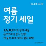 신세계인터내셔날, 자주(JAJU) '정기 세일' 만든다! 여름 세일 기간 전 품목 최대 30% 할인