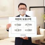 까사미아 임병선 대표, '어린이 교통안전 챌린지' 동참