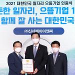 신세계아이앤씨, 고용노동부 주관 대한민국 일자리 으뜸기업 선정