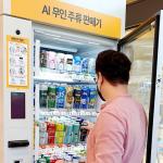 이마트24, 신세계아이앤씨와 손잡고 진보된 AI 기반 주류 무인 판매 머신 도입!