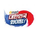 이마트, '세계인의 스포츠 축제 시작' 집에서 응원하는 '홈관중' 위한 할인전 실시!