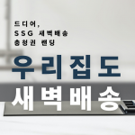 SSG닷컴, 새벽배송 2년 만에 충청권까지 '영토 확장'