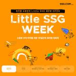 SSG닷컴, '유아동 전문관' 리뉴얼 오픈