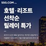 SSG닷컴, 휴가철 '호캉스' 수요 겨냥! 5성급 호텔 선착순 초특가 판매