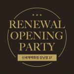 SSG닷컴, 신세계백화점 강남점 리뉴얼 맞아 '온라인 단독 행사' 연다