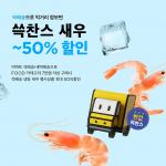 SSG닷컴, '쓱찬스'로 장보면 냉동새우가 '반 값'