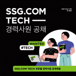 SSG닷컴, 창사 이래 최대 규모로 TECH 직군 채용 나선다