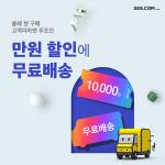 SSG닷컴, 올해 첫 구매고객에게 1만원 할인에 무료배송 쿠폰 '쏜다'
