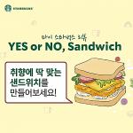 스타벅스, 이번엔 샌드위치다! 고객이 푸드 개발 참여하는 스타벅스 'YES or NO, 샌드위치' 전개