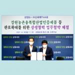 신세계TV쇼핑, 강원도와 '맞손' 지역 농·특산물 판로확대를 위한 업무협약 체결