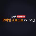 신세계TV쇼핑, '모바일 쇼호스트' 2기 공개 모집