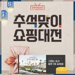 """신세계TV쇼핑, """"최대 30% 가격 혜택에 호텔 경품까지"""", '추석맞이 쇼핑대전' 진행"""
