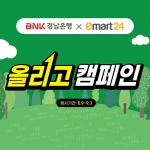 이마트24 X BNK경남은행 X 트리플래닛 , 무라벨 생수 알리고, 숲 조성 동참하고… ESG 마케팅 맞손!