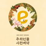 이마트와 SSG닷컴, 언택트 추석 사전예약 판매 본격 시동