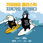 이마트, '가져와요 플라스틱, 지켜가요 우리바다' 캠페인 전시 개최