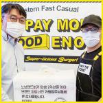 노브랜드 버거 론칭 2주년 맞아 가맹점주 선물 증정 | SCS뉴스PICK
