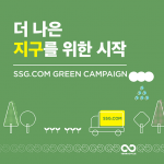 SSG닷컴, '그린 프로젝트' 시작! 친환경 배송 패러다임 이끈다