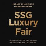 SSG닷컴, 일주일 간 하반기 '럭셔리 페어'