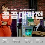 SSG닷컴, 신규 광고 캠페인 '공공대작전' 공개
