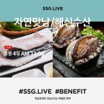 SSG닷컴, '말복 라방' 전복, 민물장어 최대 30% 할인 판매
