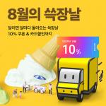 SSG닷컴, 장바구니 물가 잡는다… 최대 50% 할인 장보기 특화 행사 진행