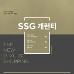 SSG닷컴, 명품 디지털 보증서 'SSG 개런티' 서비스 시행