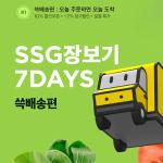 SSG닷컴, 장보기 행사 이어간다… '쓱장보기 7DAYS(세븐데이즈)'