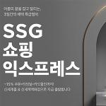 SSG닷컴, '쇼핑 익스프레스' 앙코르 행사 연다