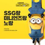 SSG닷컴, '오반장' 캐릭터 마케팅 '미니언즈'로 이어간다