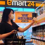 이마트24, 상생 국민지원금 고객 맞이 준비 완료!