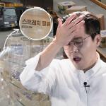 '이것'마저 ♻재활용♻하다니! 죽지 못하는 '비닐' | 스토리테일러 EP. 02
