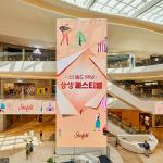 스타필드, '5주년 기념 상생 특별 기획' 진행