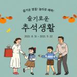 신세계까사 굳닷컴, 명절 맞아 '슬기로운 추석생활' 행사 진행