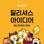 이마트24, 새 슬로건 '딜리셔스 아이디어' 내걸고 '맛' 경쟁력 강화에 힘 쏟아!