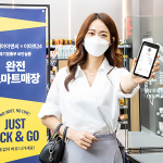 이마트24 X 과기정통부 X 신세계아이앤씨 손잡고 한국형 완전스마트매장 기술 표준 제시!