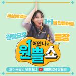 이마트24, 개그우먼 허안나와 함께 리얼 웹예능 '원쁠쇼' 공개