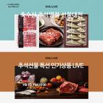 SSG닷컴, 추석 명절 선물세트 릴레이 라이브방송 진행