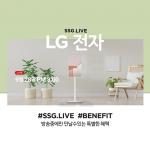 SSG닷컴, 쓱라이브 통해 화제의 가전 'LG스탠바이미' 100대 한정 판매