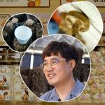 이마트 버섯 바이어가 알려주는 🍄좋은 버섯🍄이란?? | 미생노트 쉿크릿 EP01 이마트 최우택 버섯 바이어편