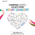 신세계면세점X서초문화재단, 비대면 온라인 공연 '하트 콘서트' 개최
