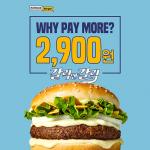 노브랜드 버거, 한국인 입맛에 딱! '갈릭앤갈릭' 버거 출시