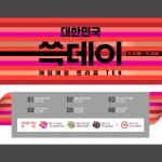 신세계그룹, '대한민국 쓱데이' 온라인 사전행사 본격 돌입
