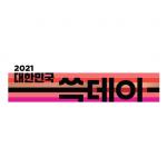 [한국경제] 신세계 계열사 총출동…'할인경쟁' 벌인다
