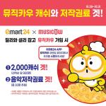 이마트24, 주식도시락 다음은 뮤테크(뮤직+재테크)족 위한 음악 저작권 선물!