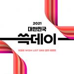 SSG닷컴, '대한민국 쓱데이' 앞두고 '위시 리스트 공유 이벤트' 실시