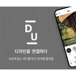 신세계인터내셔날, 한정판 전문 플랫폼 '디자인유나이티드(DU)' 론칭